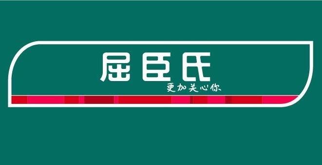 广州屈臣氏